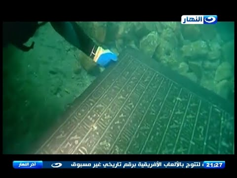 تعرف علي مدينة الآثار المصرية الغارقة بالكامل تحت الماء