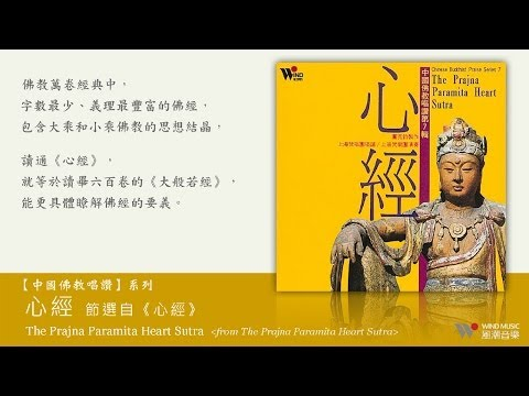 菩提清音 - 風潮音樂經典佛曲系列 / Buddhist Music & Mantras Collection