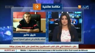 35 قتيلا و 15 جريحا في حادث مرور بين حافلة لنقل المسافرين و شاحنة بالاغواط