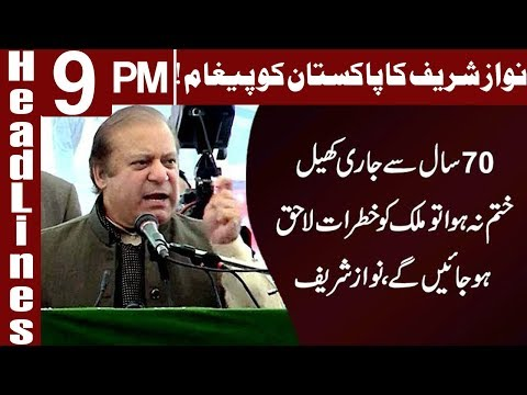 Pakistan Ko Khatra Hai | Nawaz Sharif - Headlines & Bulletin 9 PM - 18 February 2018 - Express News