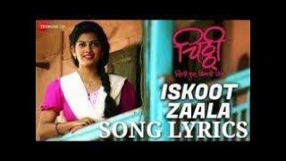 ISKOOT ZALA SONG LYRICS | MARATHI MP3 SONG CHITTHI
