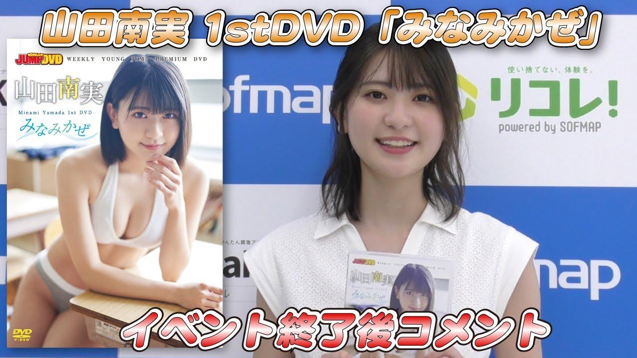 【山田南実】1stDVD「みなみかぜ」発売記念イベント終了後・コメント