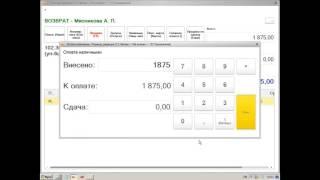 Видеоинструкция по работе на РМК в программе 1С