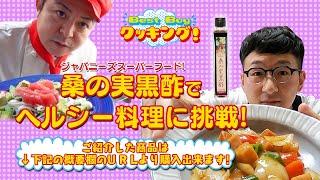 【よしもと物産マルシェ・「Best Buy クッキング!」】鹿児島県「桑の実黒酢」