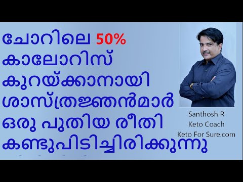 How to reduce calories in rice by 50% - Malayalam