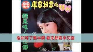 紫凌--望君紧来见--Linda Yong