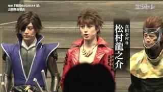斬劇「戦国BASARA4 皇」本能寺の変 の公開舞台稽古が行われた。 舞台化1...