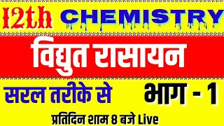 #विद्युत रसायन | Chemistry Solve | भाग - 1 | How to solve Chemistry | By Study knowledge