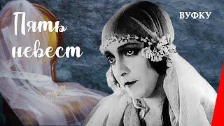 Пять невест / Five Brides (1929) фильм смотреть онлайн