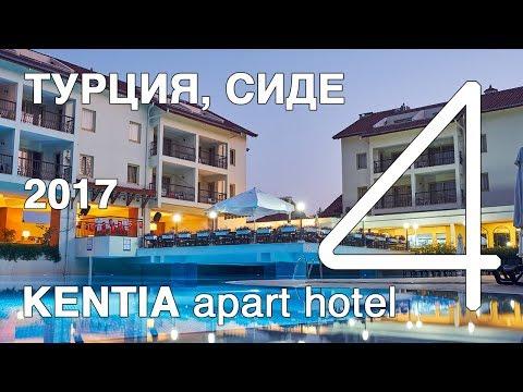 Турция, Сиде, Kentia apart hotel. часть 1