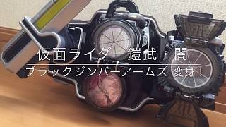 サウンドロックシードシリーズ カプセルロックシード 凰蓮&鎧武・闇セ...