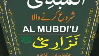 Download Video/Audio Search for Al MUBDI , convert Al MUBDI