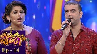 Thakarppan Comedy | Ep - 14 Counter King Ramesh Pisharody on the floor | Mazhavil Manorama