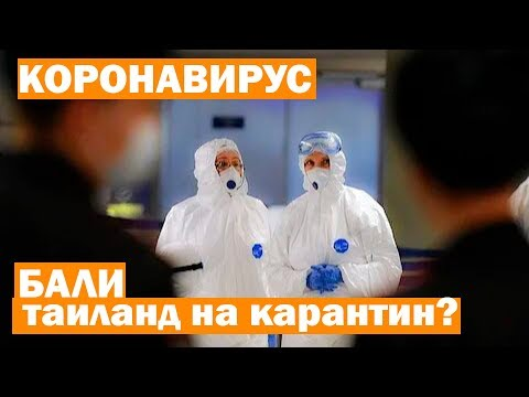КОРОНАВИРУС в ТАИЛАНДЕ. Таиланд ЗАКРОЮТ на карантин? Завтра закроют БАЛИ. НОВОСТИ Coronavirus Live