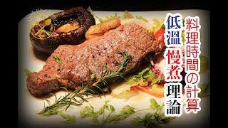 【牛扒】計算慢煮時間教學 - How To Estimate Sous Vide Time (Sous Vide Steak)