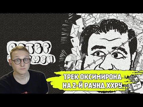 ХИПС СЛУШАЕТ ТРЕК ОКСИМИРОНА НА 2-Й РАУНДА 17-ГО НЕЗАВИСИМОГО БАТТЛА ХХРУ