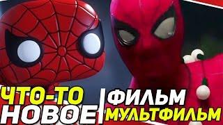 Щось нове про Людина-павук:Повернення додому|Мультфільм,нові кадри,промо