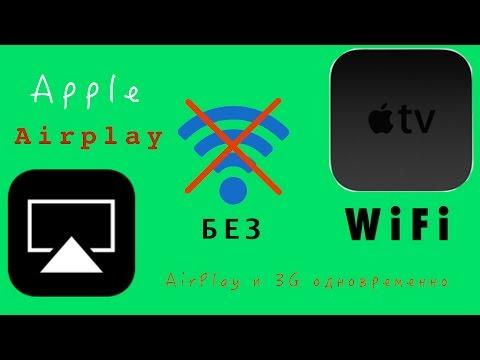 Airplay без WiFi (смотреть до конца) или как подключить IPhone к Apple TV на прямую