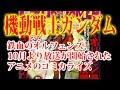 機動戦士ガンダム 鉄血のオルフェンズ、10月より放送が開始されたアニメのコミカライズ