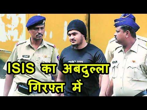 Kuwait Police की गिरफ्त में ISIS का Indian Financer Abdullah Hadi, NIA करेगी पूछताछ !