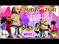 Story - Why standard units of measurement  - The eccentric king - Part 1 - Hindi
