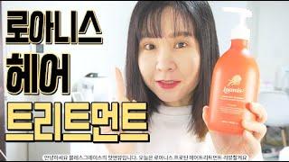 단백질트리트먼트 로아니스 프로틴 헤어 트리트먼트 머릿결…