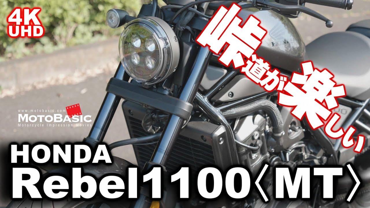 【峠道が楽しい!】 ホンダ・レブル1100 〈MT〉 マニュアルトランスミッション車 バイク試乗レビュー【後編】 HONDA Rebel 1100 MT TEST RIDE 【REAL SOUND】