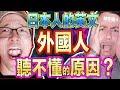 台灣人說日本人的英文發音不好?!我發現了日本人的英文為什麼聽不懂的原因!實測外國人聽得懂片假名嗎?Iku老師 ft.lifeintaiwan