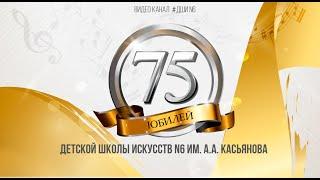Юбилейный МАРАФОН композитора А.А. КАСЬЯНОВА   КОНЦЕРТ