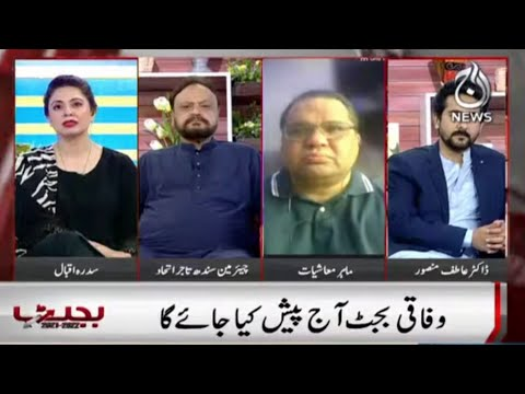Aaj Pakistan with Sidra Iqbal | Federal Budget 2021-22 | 11th June 2021 | Aaj News | Part-2