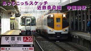 あっちこっちスケッチ~近鉄奈良線 学園前駅