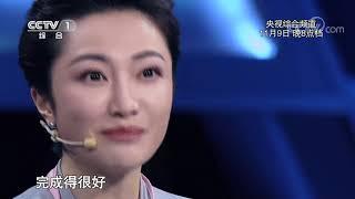 2019主持人大赛第二期精彩抢先看| CCTV