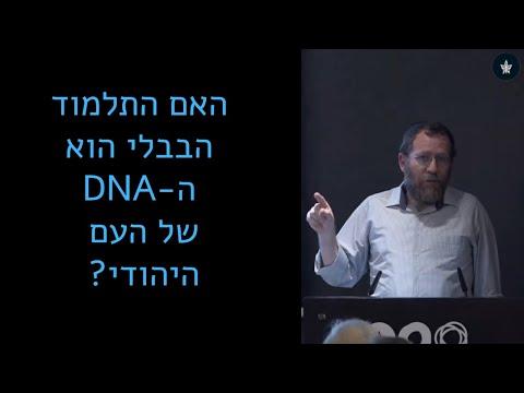 האם התלמוד הבבלי הוא הדי.אנ.איי של העם היהודי?