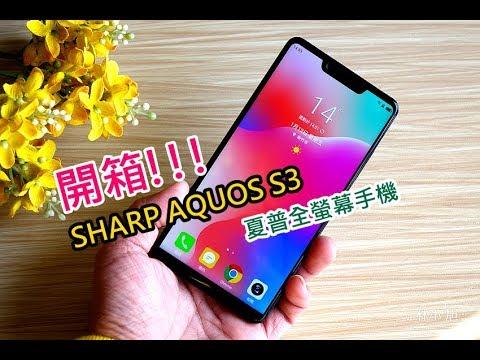 全球最小 6 吋異形全螢幕手機夏普 SHARP AQUOS S3 開箱!異形螢幕切割始祖升級螢幕與相機並加入 AI 人臉辨識囉 ^^