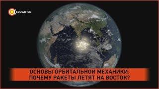 Почему ракеты летят на восток? Основы орбитальной механики, ч.1