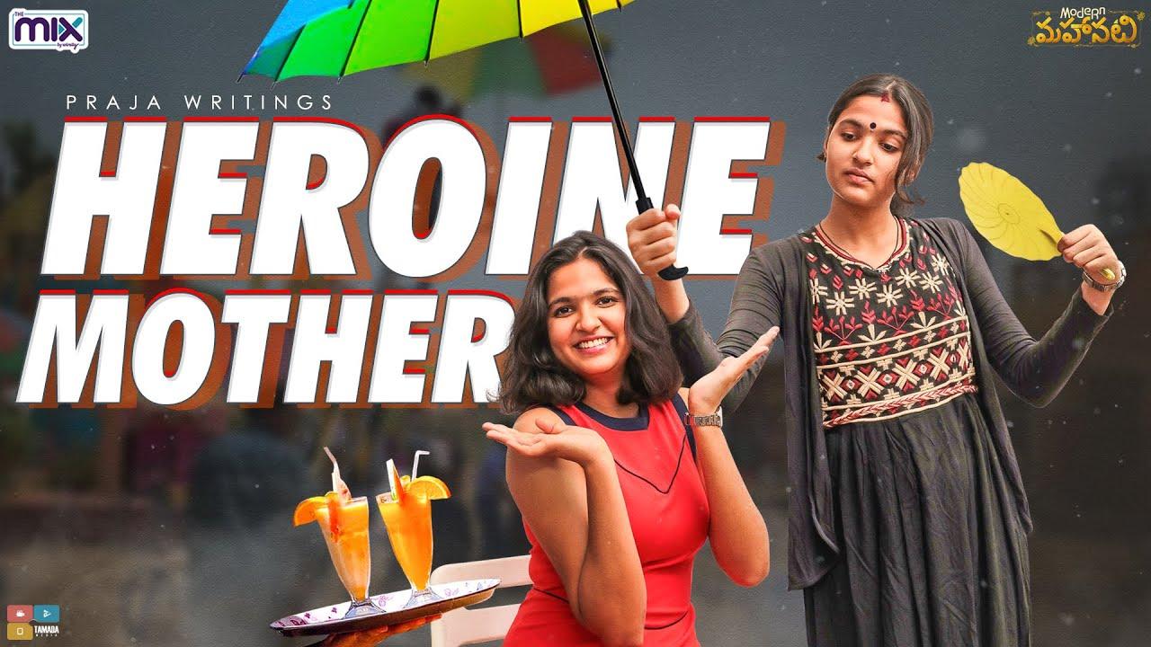 Heroine Mother || Modern Mahanati || The Mix By Wirally || Tamada Media