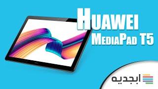 هواوي ميديا باد t5 - مواصفات و سعر الجهاز اللوحي هواوي ميديا باد تي 5 - Huawei MediaPad T5