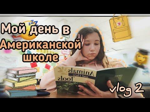 День в Американской школе без знания английского языка🇺🇸|мой день в американской школе| Vlog 2