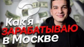 Как Я Зарабатываю в Москве? / Рабочий День