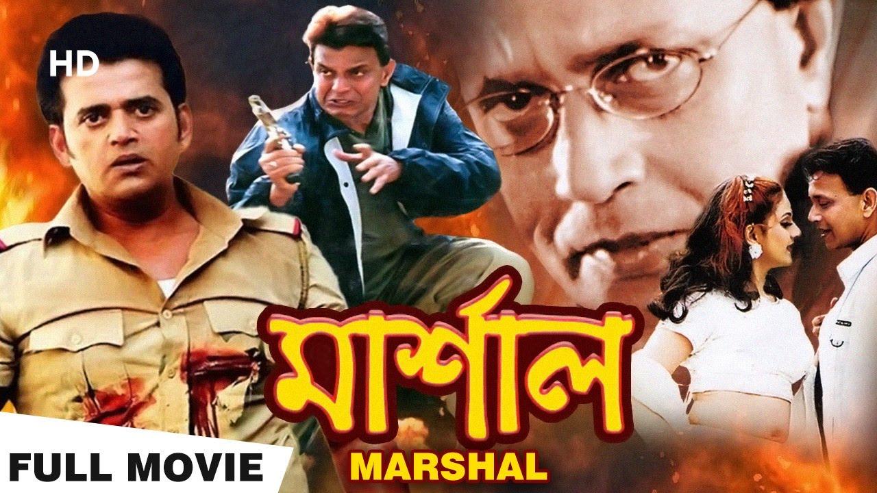 Download Marshal (2005)   মার্শাল   Mithun, Ushasree, Ranjit Mullick   Narayan Roy   Bengali Full Movie