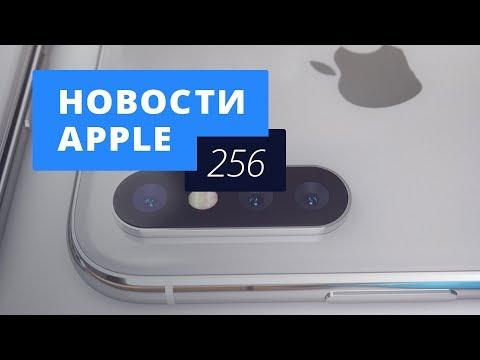 Новости Apple, 256 выпуск: iOS 12 и три камеры в iPhone
