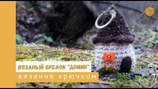 Вязаный брелок Домик - вязание крючком
