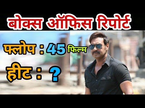 Ajay Devgan All Movie Box Office Report | Hit or Flop | Box Office analysis 2017
