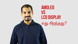 AMOLED vs LCD Display, which is the best? What to buy? in Tamil