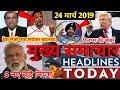 Aaj Ka Taja Khabar आज 24 म र च क म ख य सम च र Today Breaking News Aaj Ka Taja Smachar Gold SBI LPG mp3