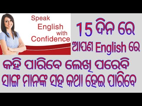 Odia√Apana 15 dina re confident english  kahi paribe lekhi paribe,how to learn english 15 days