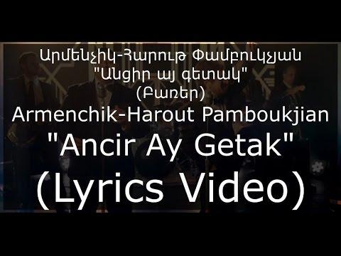 Armenchik ft. Harout Pamboukjian Ancir Ay Getak KARAOKE/INSTRUMENTAL