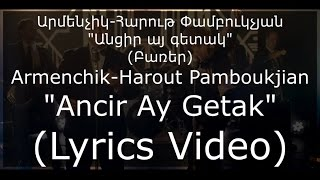 "Armenchik-Harout Pamboukjian ""Ancir Ay Getak"" [Բառեր] (Lyrics Video)"