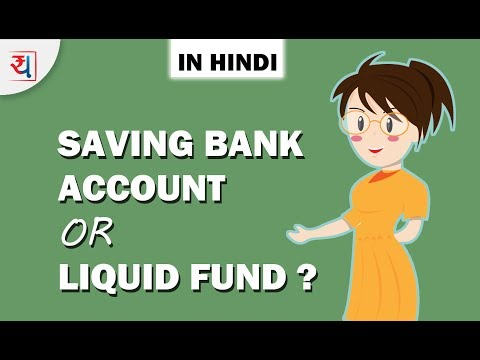 Savings Bank Account vs Liquid funds | Liquid Funds क्या है | Liquid Funds explained in Hindi