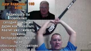 Вадик отвечает на оскорбления Михалыча